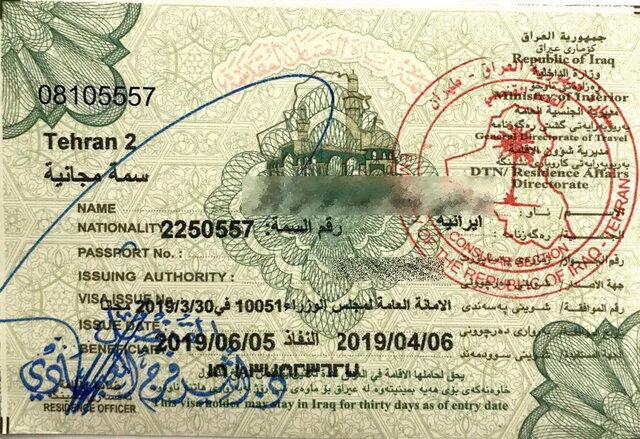 تصویری از ویزای زیارتی کشور عراق