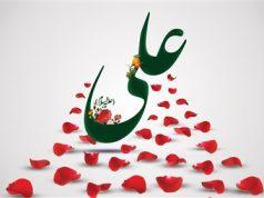 شانزده آیه قرآن درباره فضائل امیرالمومنین علیه السلام