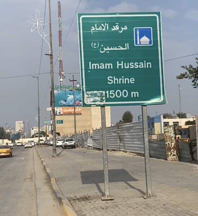 تابلوی راهنما به سمت حرم امام حسین علیه السلام در شهر کربلا