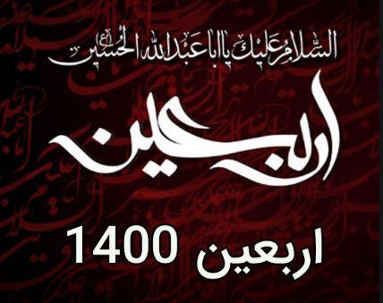 اربعین۱۴۰۰