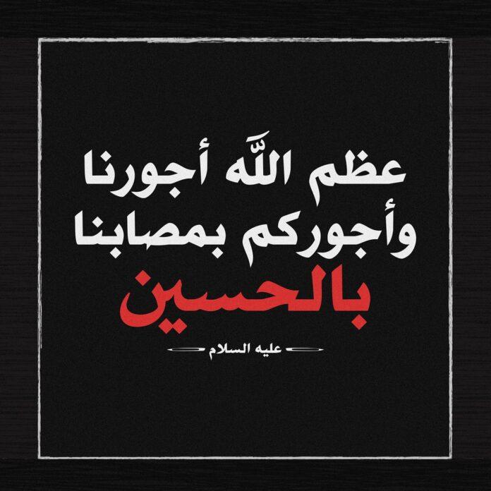معنی جمله «عظم الله اجورنا بمصابنا بالحسین»