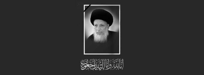 رحلت حضرت آیت الله سید محمد سعید حکیم